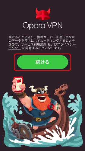 Opera VPN_a