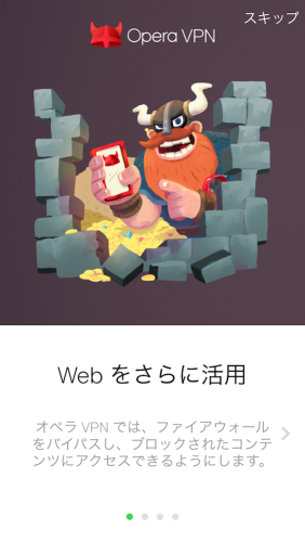 Opera VPN_b