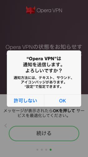 Opera VPN_d