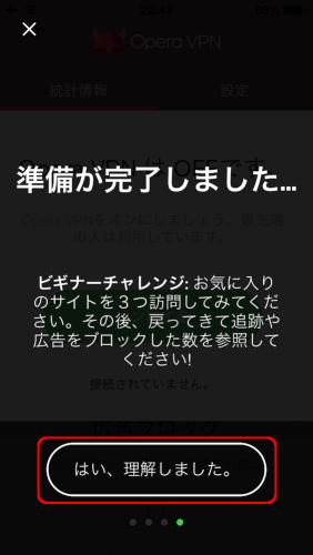 Opera VPN_i
