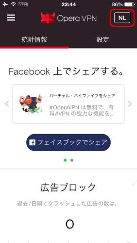 Opera VPN_x