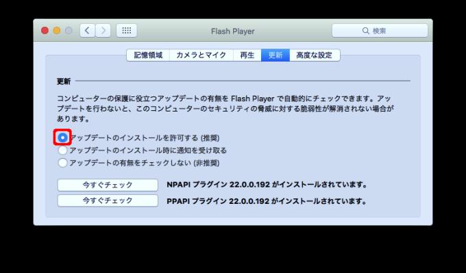 Flash_Control Panel02