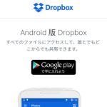 【裏ワザ】Dropboxがダウンロードできなくなったので、他の方法でGoogle PlayストアのアプリをFire タブレットにインストールする