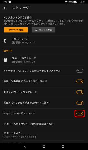 fire-tablet_os514_b