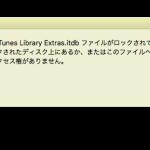 「iTunes Library Extras.itdb ファイルがロックされているか、ロックされたディスク上にあるか、〜」と表示され、iTunesが起動できない場合の対処法
