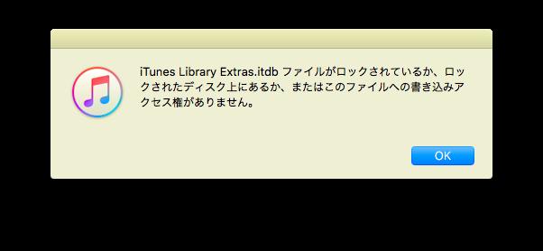 iTunes Library Extras.itdb_lock_a