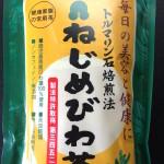 高城式お札入れ!! 「ねじめびわ茶」の使い方!?