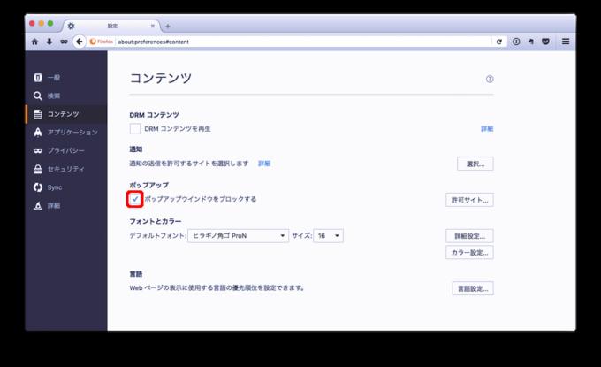 Firefox_setting_a