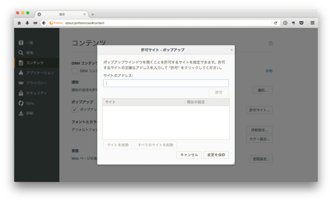 Firefox_setting_b