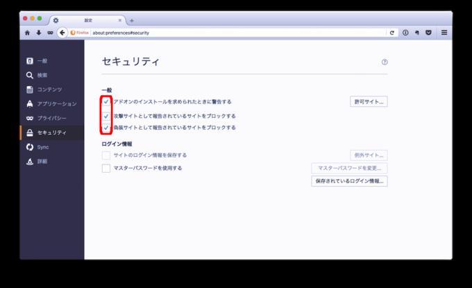 Firefox_setting_c