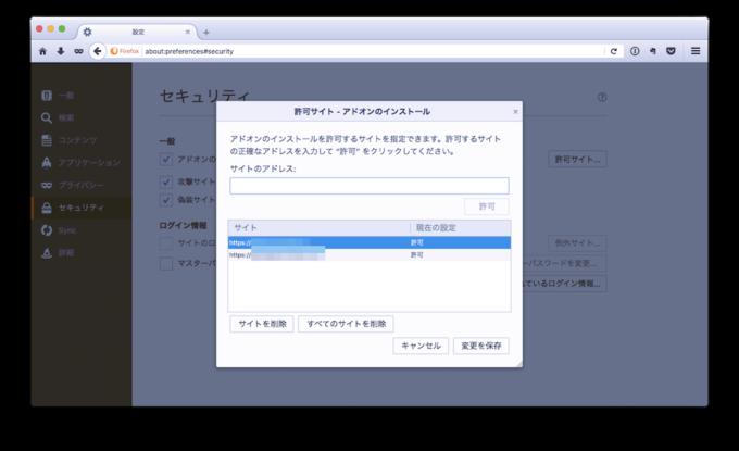 Firefox_setting_d