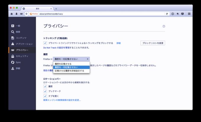 Firefox_setting_e