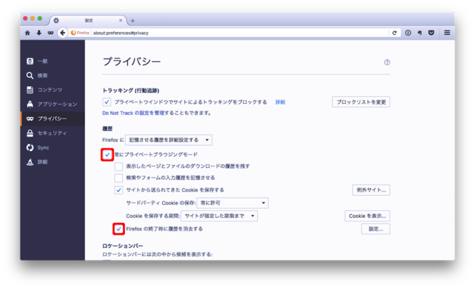 Firefox_setting_f