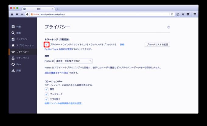 Firefox_setting_g