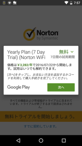Norton_Wi-Fi_Privacy_b