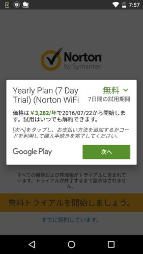 Norton_Wi-Fi_Privacy_b