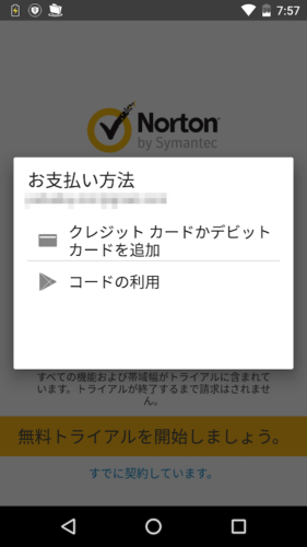 Norton_Wi-Fi_Privacy_c