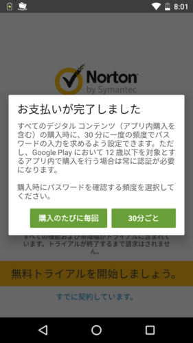 Norton_Wi-Fi_Privacy_d
