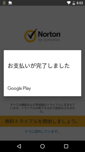 Norton_Wi-Fi_Privacy_e
