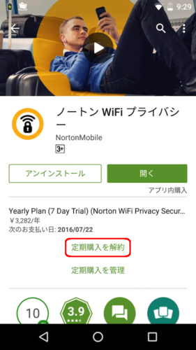 Norton_Wi-Fi_Privacy_m
