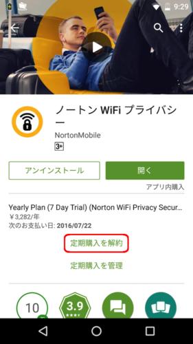 Norton_Wi-Fi_Privacy_m