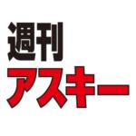 コスパ最高!! ASCII倶楽部に入会した!