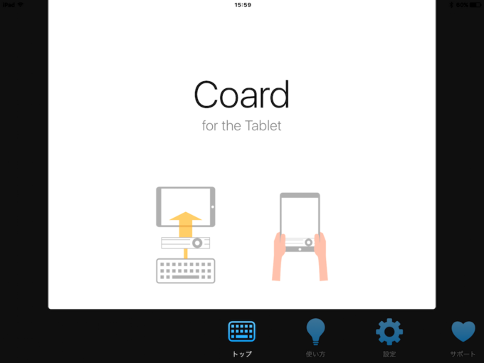 coard for ipad_c