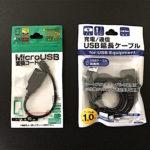 ガジェット周辺機器は100均で充分!? micro USB変換コード & USB延長ケーブル