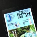 待望の高城剛著「LIFE PACKING2.1―未来を生きるためのモノと知恵―」ついに発売!!