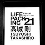 「LIFE PACKING2.1―未来を生きるためのモノと知恵―」から気になるアイテムをピックアップ!!