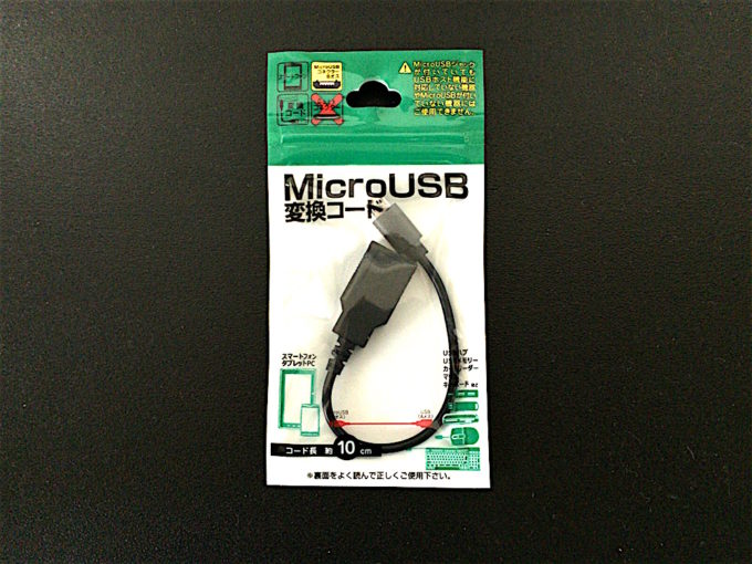 micro USB conversion code_a