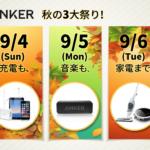 Anker 秋の3大祭り 開催中!【終了】