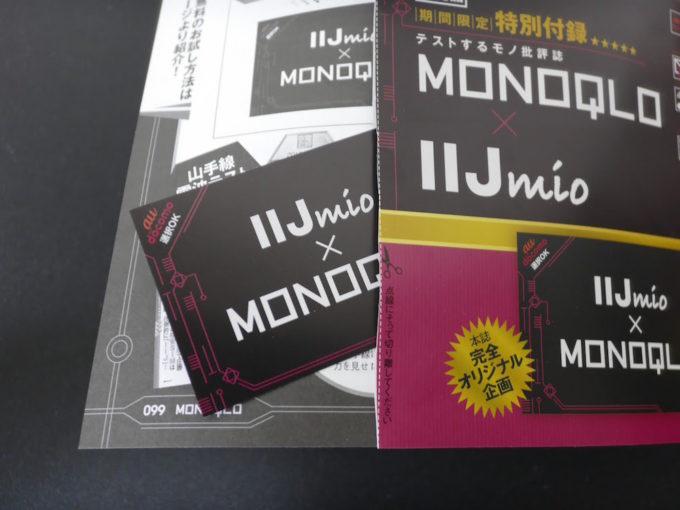 iijxmonoqlo_m