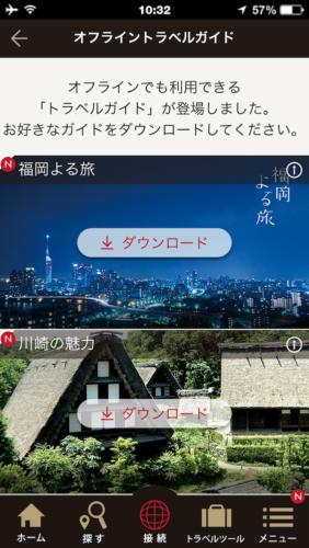japan-wi-fi_b