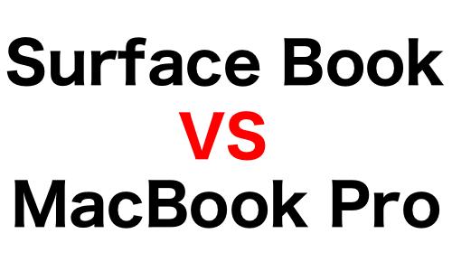 surfacebook-vs-macbook-pro