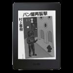 村上春樹の短編集が、続々とKindle化!