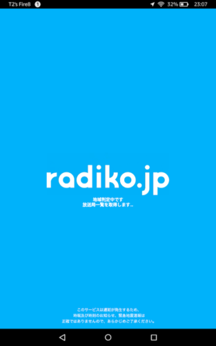 radiko_a
