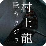 村上龍の小説は、なぜKindle化されないのか!?