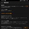 Amazon Fire の機能制限でプリインストールアプリを非表示にする