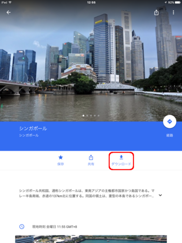 google-maps-offline_b