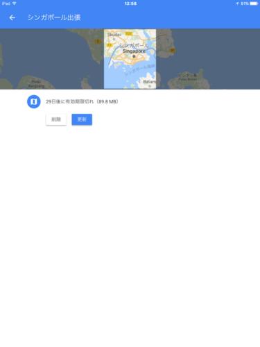 google-maps-offline_f