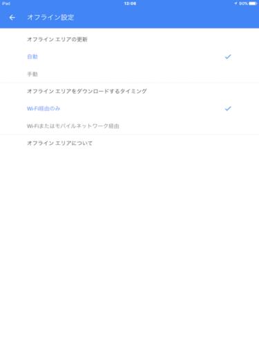 google-maps-offline_l