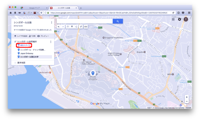 google-my-map_i