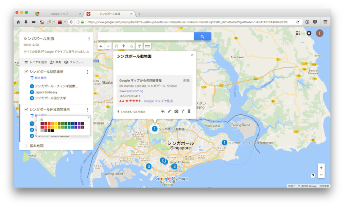 google-my-map_o