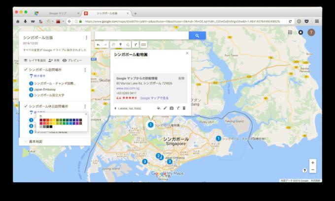 google-my-map_o