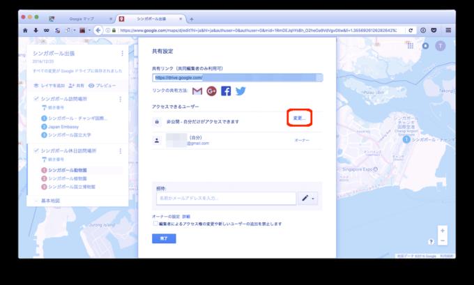 google-my-map_s
