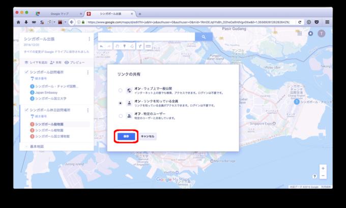 google-my-map_t