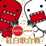 アプリを使って紅白歌合戦を楽しむ「NHK紅白」