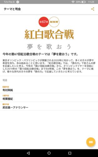 nhk-kouhaku_j