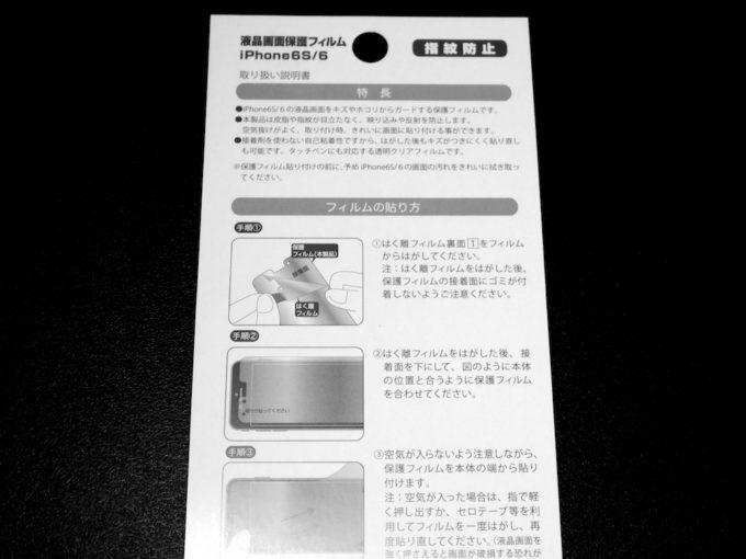 100kin_iphone7_protectfilm_b